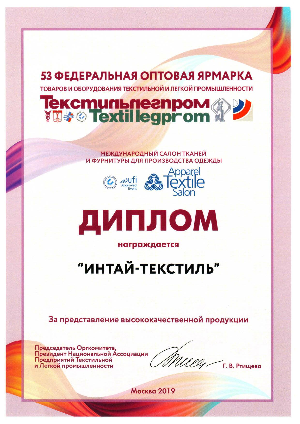 Ткстильлегпром