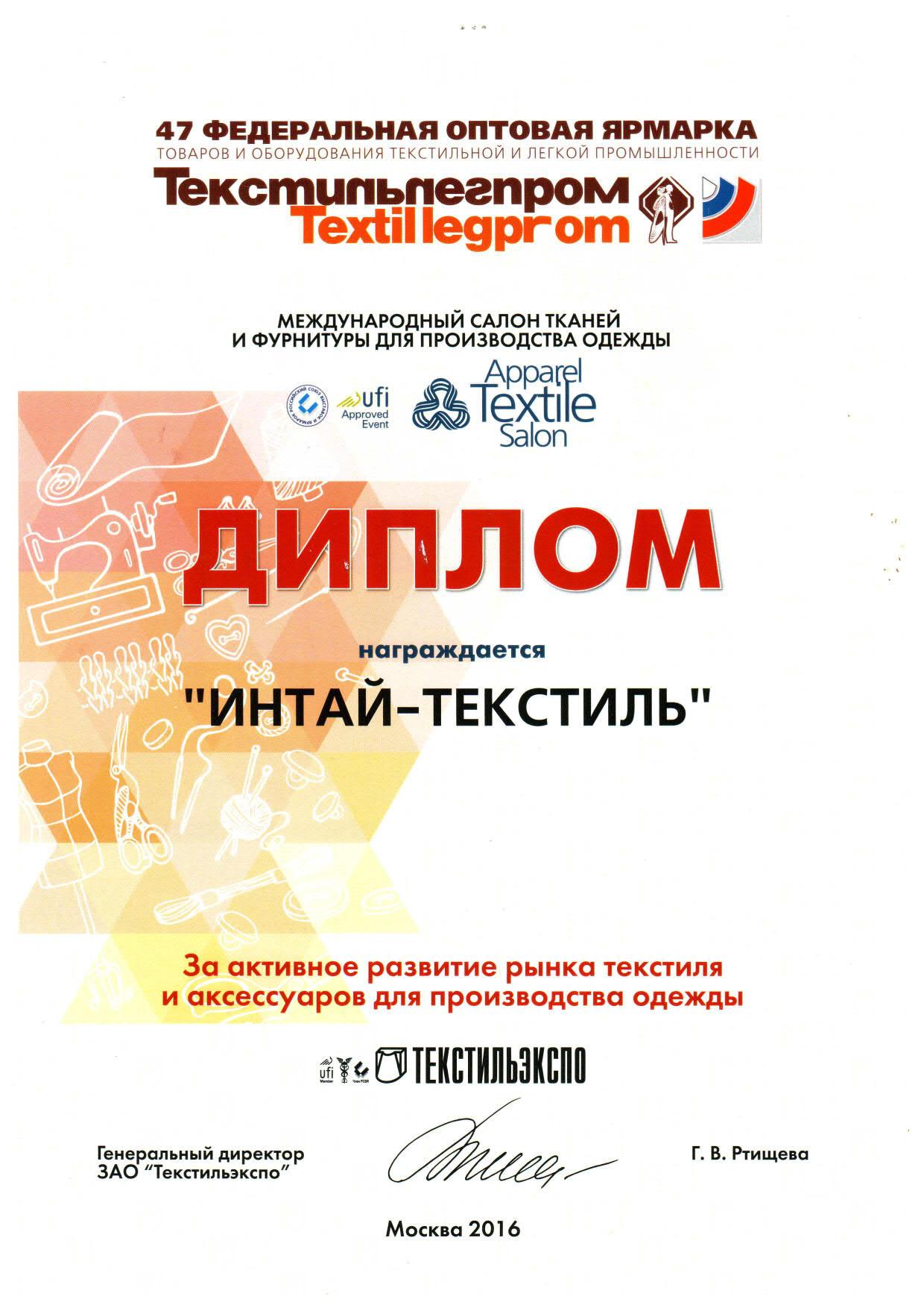 Текстильлегпром